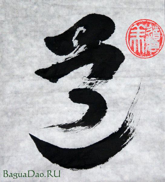 Один из вариантов написания Дао